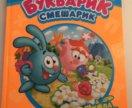 Книга детская Смешарики