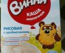 Детская молочная каша Винни 2 уп