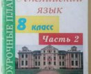 8 класс, материалы по английскому