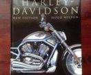 Юбилейное издание Harley-Davidson