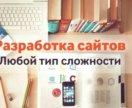 Создание сайтов и разработка приложений