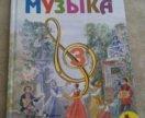 Учебник Музыка 3 класс