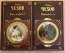 Чехов А.П. 2 тома