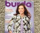 Журнал Burda 4/2009