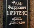 Фёдор Фёдорович Мартенс, юрист, дипломат