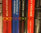 Geek girl 4 книги
