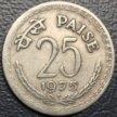 """Монета Индии, 25 пайс 1975 """"львы"""""""