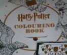"""Раскраска по """"Гарри Поттеру"""""""