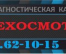 ТЕХОСМОТР В ЧЕРЕПОВЦЕ ЗВОНИ!!!