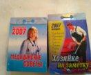 Отрывные календари за 2007 год.