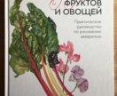 """Книга """"Портреты фруктов и овощей"""""""