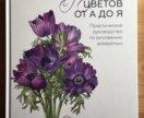 """Книга """"Портреты цветов от А до Я"""""""