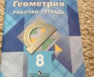 Рабочая тетрадь по геометрии Атанасян, 8 класс