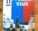 Учебник по русскому языку, 11 класс