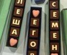 Изготовлю шоколадные буковки