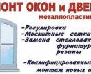 Окна,лоджии ПВХ