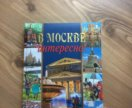 Книга в Москве интересно!