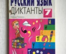 Русский язык. Диктанты. 7 класс.