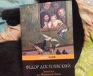 """Книга """"Записки из Мертвого дома"""""""