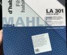 Новый фильтр салона Mahle la301