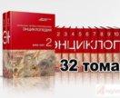 "Энциклопедия ""Аргументы и факты"" 32 тома"