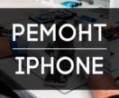 Ремонтируем iPhone на совесть