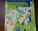 Атлас по географии 5класс