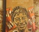А. Макаренко. Педагогическая поэма. 1988г