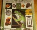 Учебник Природоведение 5 класс