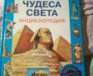 """Энциклопедия """"Чудеса Света"""""""