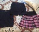 3 школьные юбки