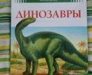 Новая книга о динозаврах