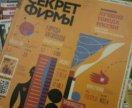 Секрет фирмы, эксперт - журналы 2013, 2014