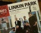 Диск Linkin Park