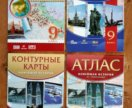Продам Атласы и контурные карты для 9 класса