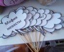 Речевые облачка с текстом для свадьбы