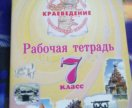 Раб. тетрадь 7 класс Краеведение М.С. Салмина