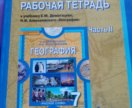 Раб. тетрадь по географии 2 часть Домогацких
