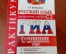 Русский язык (ГИА)