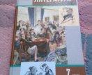 7 класс, учебник по литературе