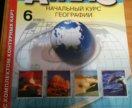 География 6 класс (атлас+контурные карты)