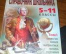 Справочник школьника в 2 томах