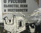 """Книга Владимира Мединского """"Мифы о России"""""""
