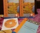 Учебники для 9 класса (литература)
