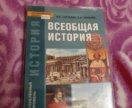 Учебник для 10 класса (история)