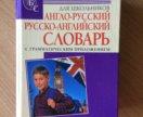 Англо-русский словарик.