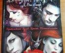 Дневники вампира (все части)