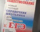Справочники ЕГЭ.