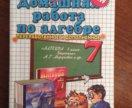 Решебник по алгебре 7 класс