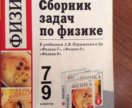Сборник задач по физике 7-9 класс А.В. Перышкин
